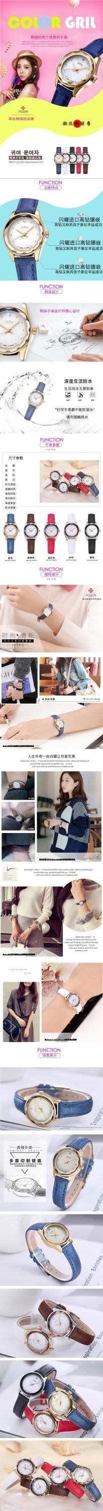 浪漫温馨时尚手表电商详情图
