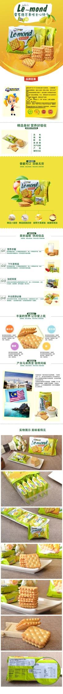 简约清新夹心饼干零食电商详情图