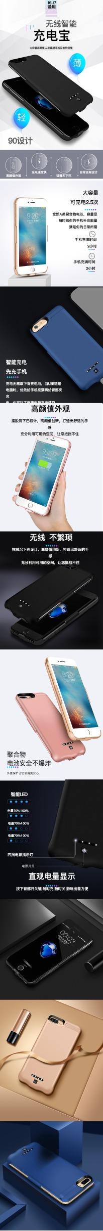 扁平简约时尚手机壳充电宝电商详情图