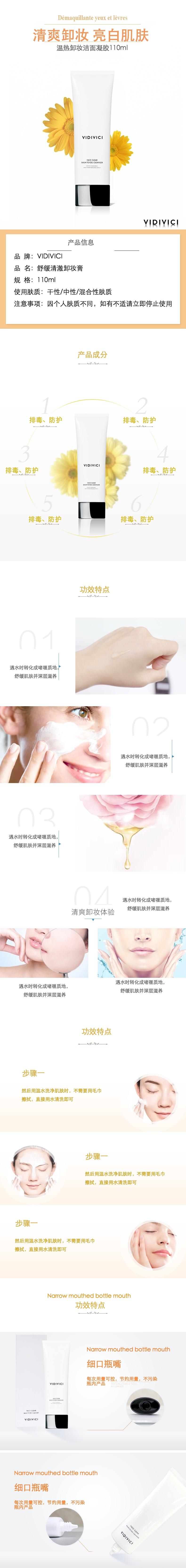 简约清新时尚美妆护肤品电商详情图