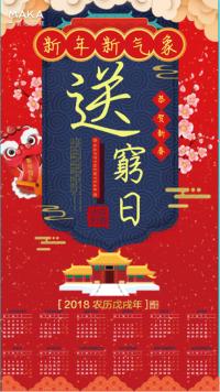 2018新年快乐,年初六,送穷日,企业通用,个人通用,红色中国风,