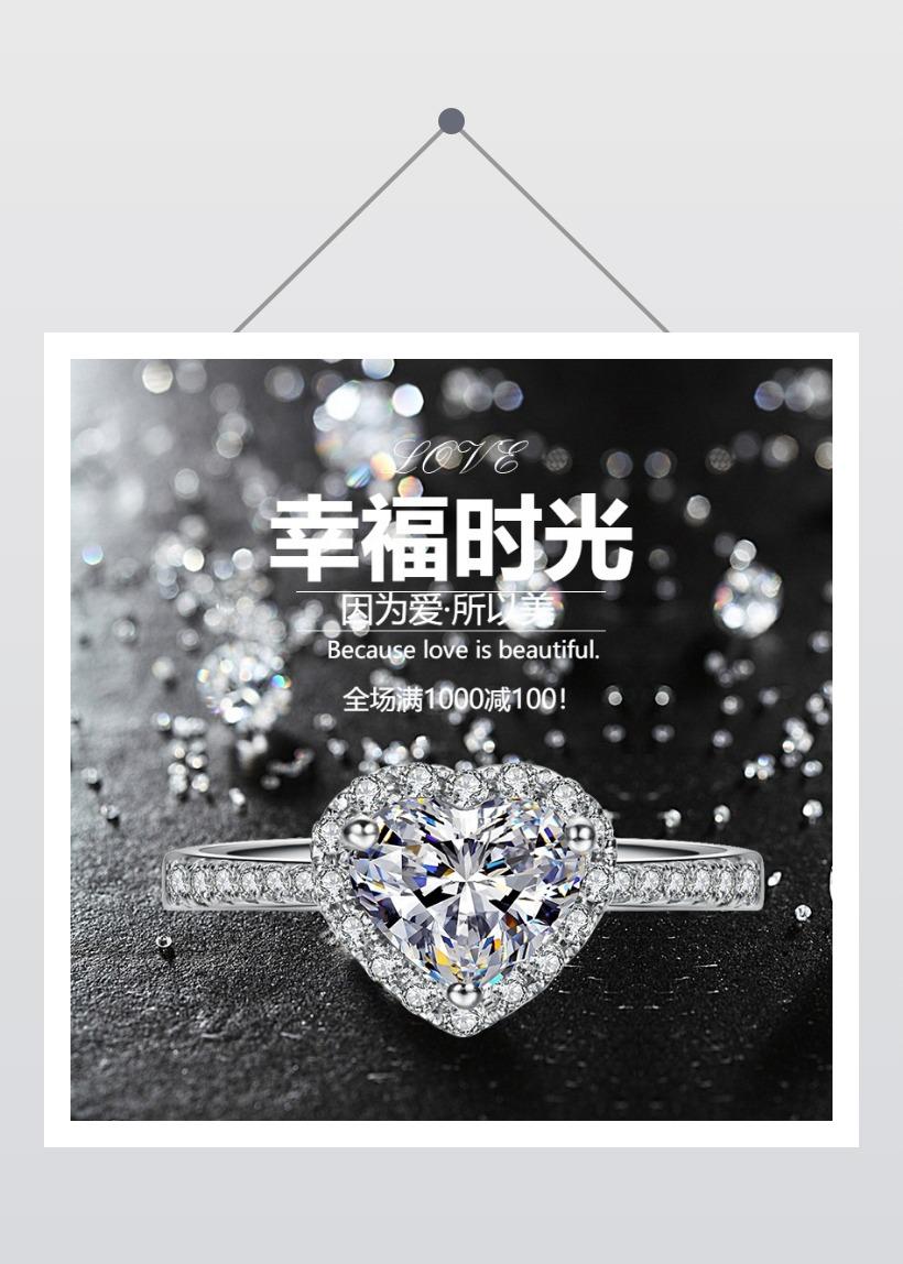 时尚炫酷珠宝首饰电商主图