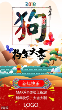 2018新年快乐,狗年大吉,新年贺卡,复古红色,企业个人通用