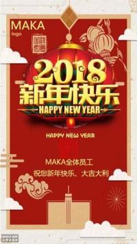 2018新年快乐,新年海报,新年祝福/公司员工祝福/个人新年祝福
