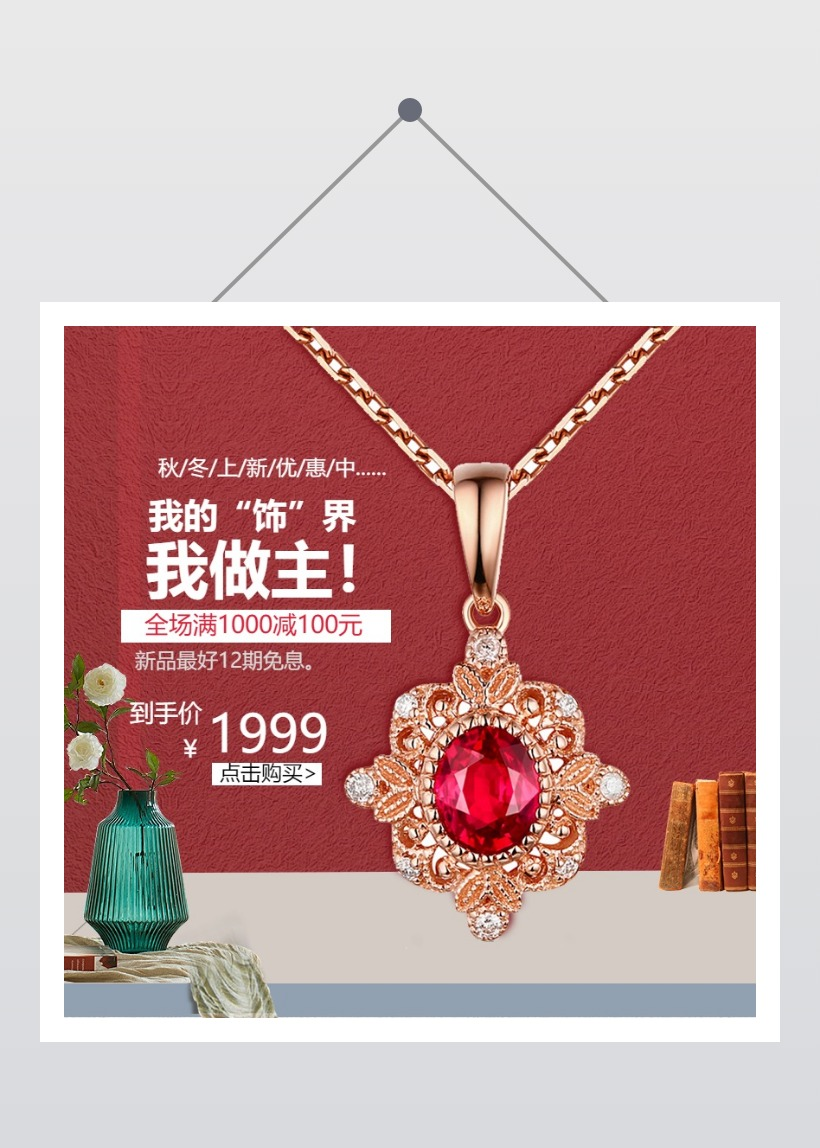 时尚奢华珠宝首饰电商主图