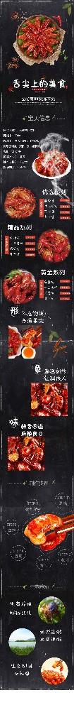 清新美味小龙虾电商详情页
