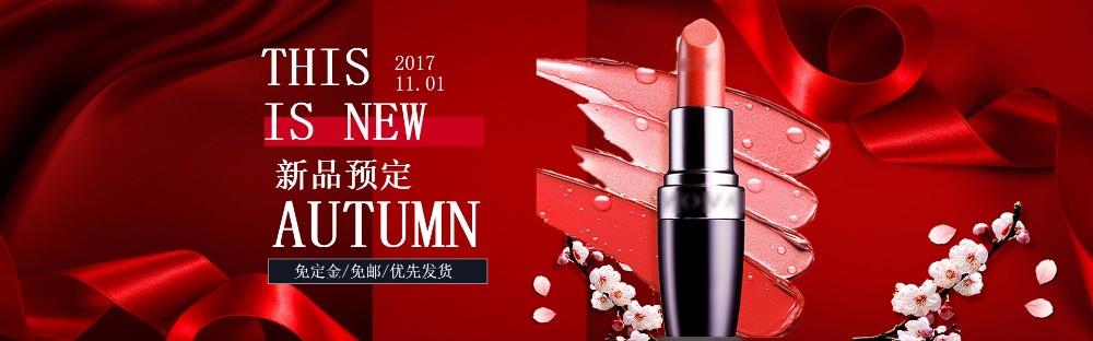 时尚炫酷口红电商产品宣传banner
