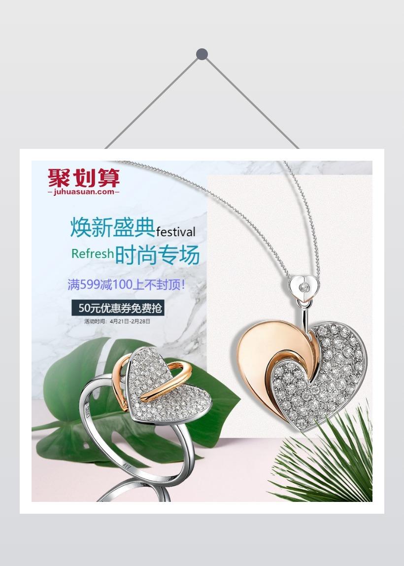 时尚盛典珠宝首饰电商主图