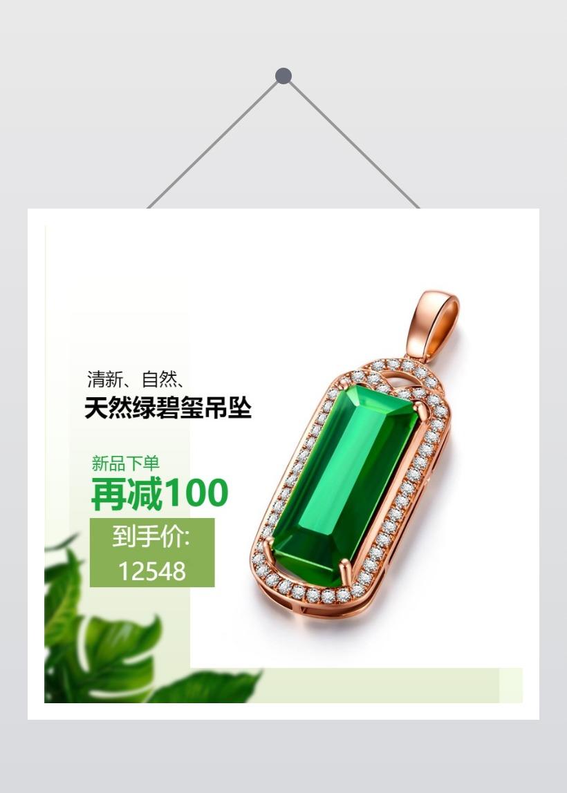 清新自然珠宝首饰电商主图