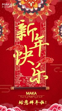 2018新年祝福/企业贺卡/个人新春贺卡/过年/拜年/恭贺新禧