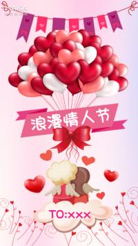 2018小清新情人节视频模板,浪漫唯美,祝福告白贺卡