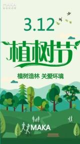 3.12,植树节,公益宣传,企业个人通用,卡通手绘,关爱环境,人人有责