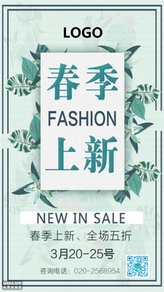 春季上新海报,品牌上新,时尚小清新,新品上市,新品宣传