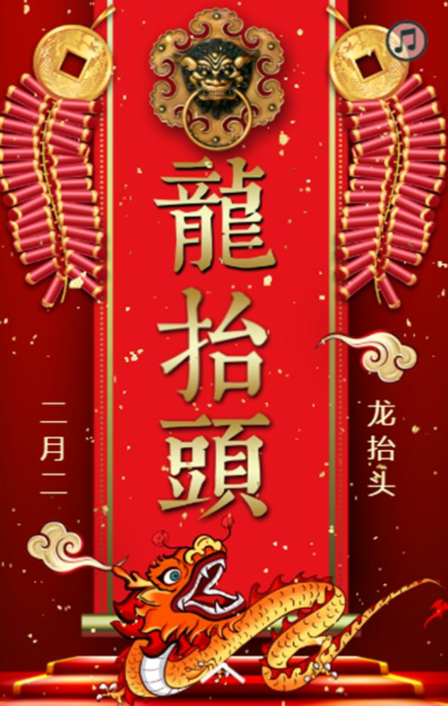 二月二,龙抬头,中国传统,企业个人通用,中国红,中国风,