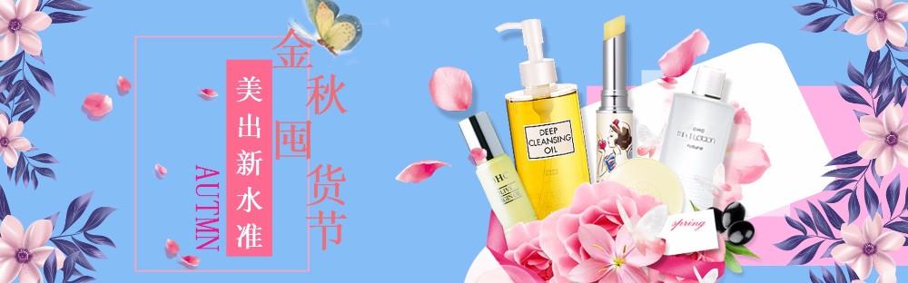 金秋囤货节浪漫美妆个护电商产品宣传banner