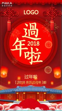 2018新年祝福视频狗年新年祝福贺卡企业个人通用中国风红色系