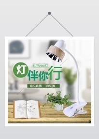 清新文艺家电台灯电商主图