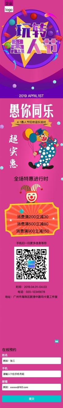 简约酷炫商务4.1愚人节促销活动单页宣传推广