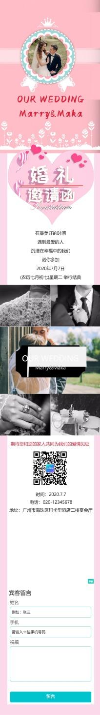简约浪漫唯美婚礼婚庆单页宣传活动推广