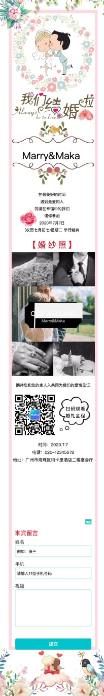 清新浪漫婚礼单页宣传活动推广