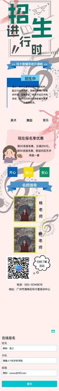 简约文艺招生培训单页宣传活动推广