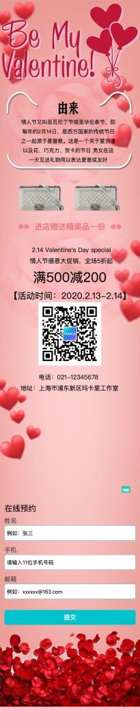 简约浪漫情人节促销活动单页宣传推广