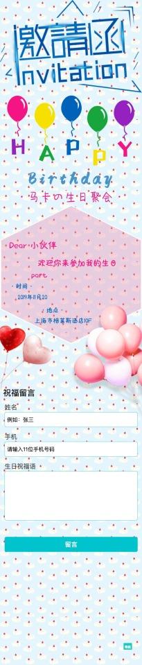 清新可爱生日会邀请函单页