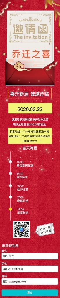 简约喜庆乔迁邀请函单页宣传