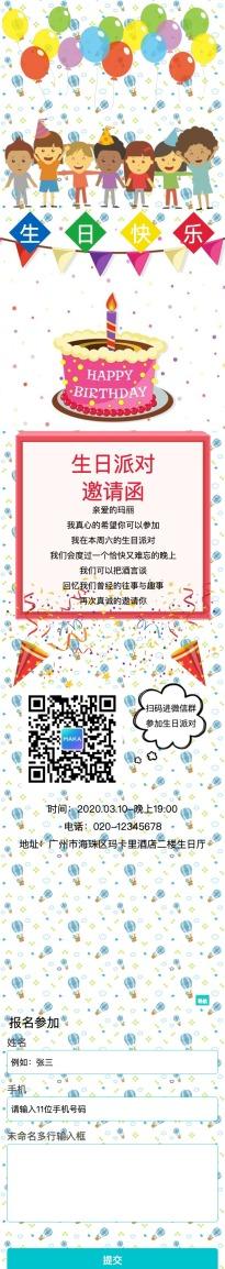 清新可爱生日邀请函单页宣传活动推广