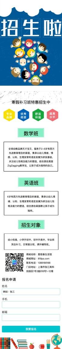 清新文艺招生培训单页