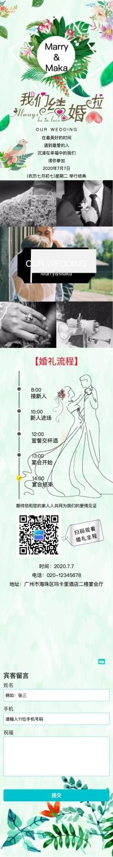 清新唯美婚礼单页宣传活动推广