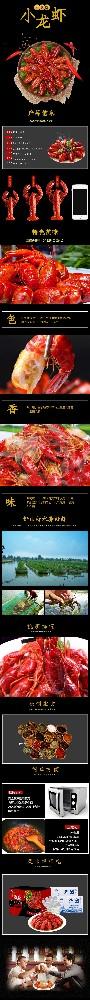 简约特色龙虾美食电商详情页