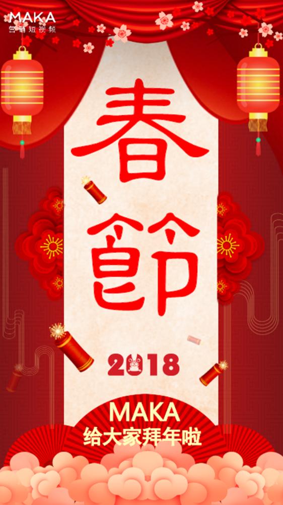 2018春节祝福视频新年快乐 新年祝福 新年贺卡 祝福贺卡 恭贺新春 2018新年 企业拜年 狗年吉