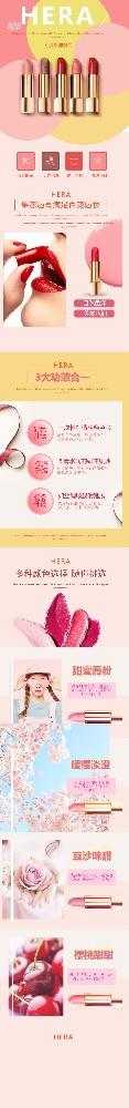 浪漫百变美妆口红电商详情页