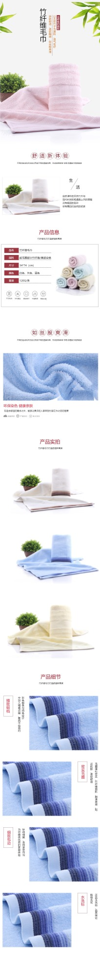 清新简约竹纤维毛巾电商详情页