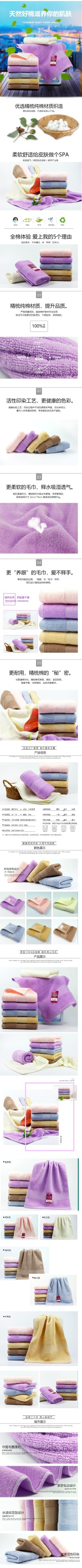 清新简约纯棉毛巾电商详情页
