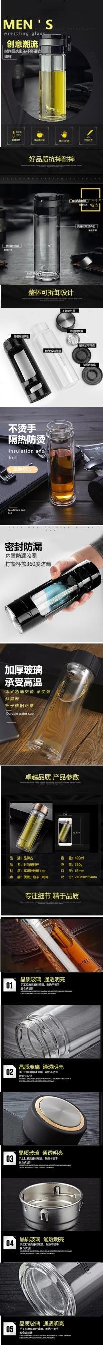时尚潮流泡茶杯电商详情页