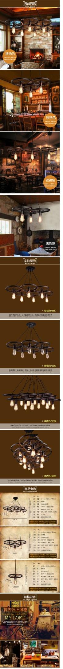 时尚复古车轮灯具电商详情页