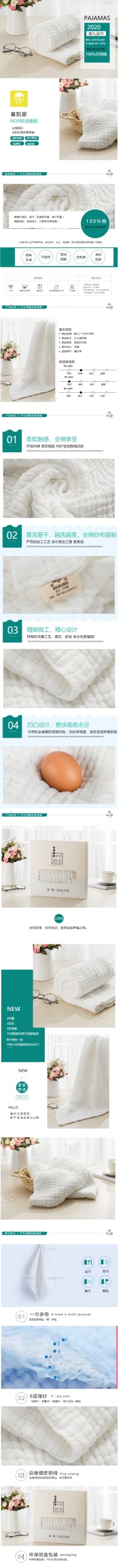 时尚清新婴儿浴巾电商详情页