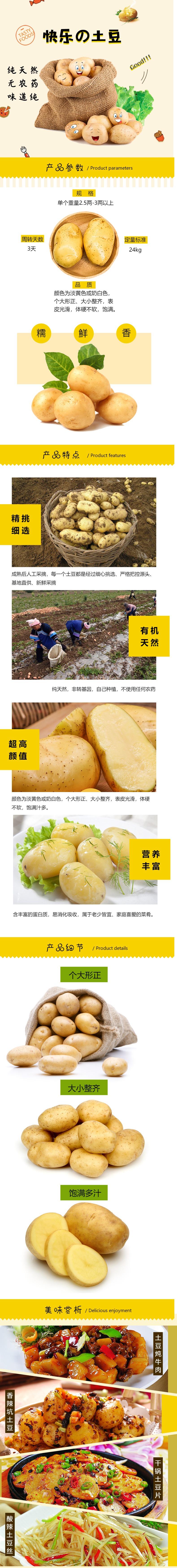 简约健康土豆电商详情页