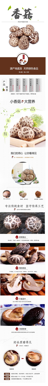 清新简约香菇电商详情页