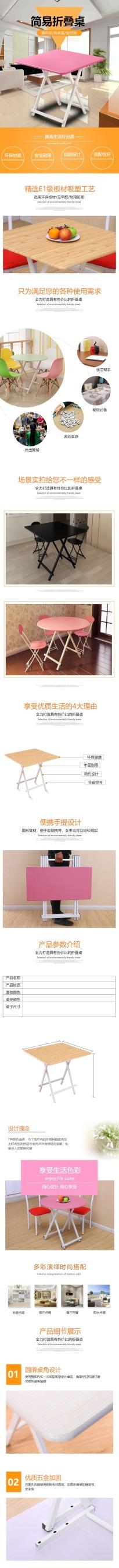 简约环保折叠桌电商详情页