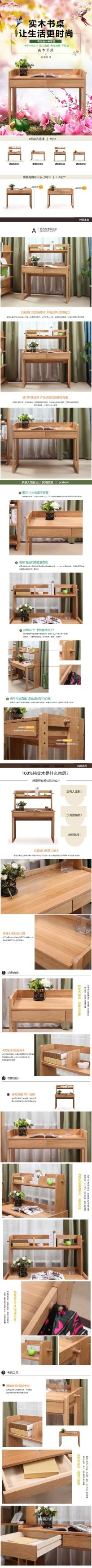 时尚进口实木书桌电商详情页