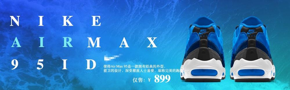 清爽品牌运动鞋电商banner
