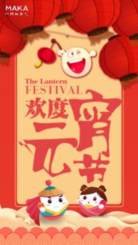 欢度元宵节新年快乐祝福贺卡企业个人通用中国风喜庆汤圆