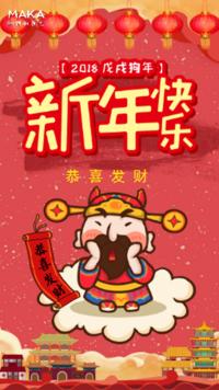 新年快乐祝福贺卡狗年企业个人通用中国风红色系喜庆