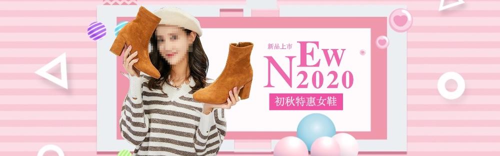 秋季新品上市鞋类电商banner
