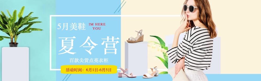 5月鞋类新品电商banner