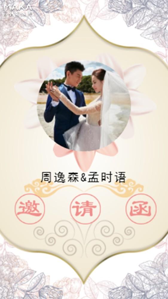 婚礼邀请函婚礼照片个人专用唯美浪漫甜蜜简约
