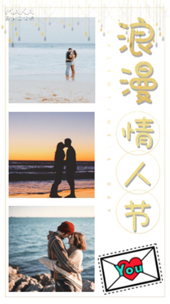 浪漫情人节祝福告白贺卡相册回忆唯美浪漫清新文艺企业个人通用